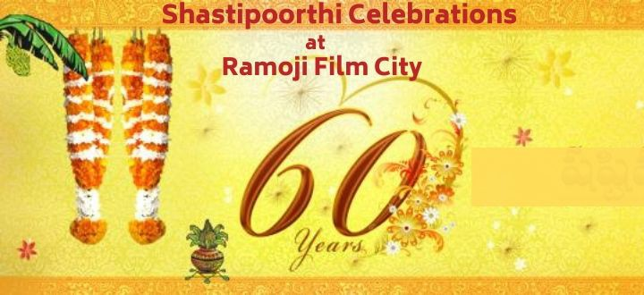 shastipoorthi-celebration-at-ramoji